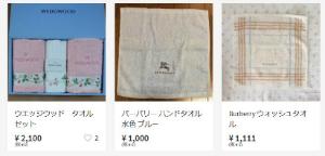 メルカリで売られているタオル