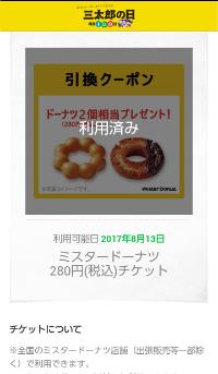 三太郎の日のドーナツ無料チケット