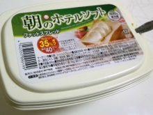 業務スーパーのバター