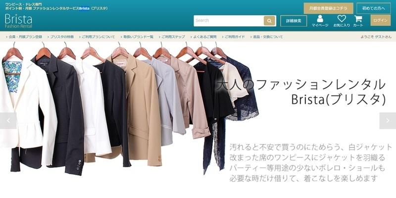 eba0d82cdafde 2019年版 ファッションレンタルサービス比較14選!メンズ&レディース ...