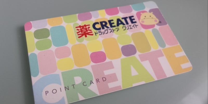 クリエイトSDポイントカード