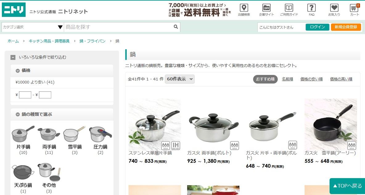 二食鍋のニトリでの販売状況