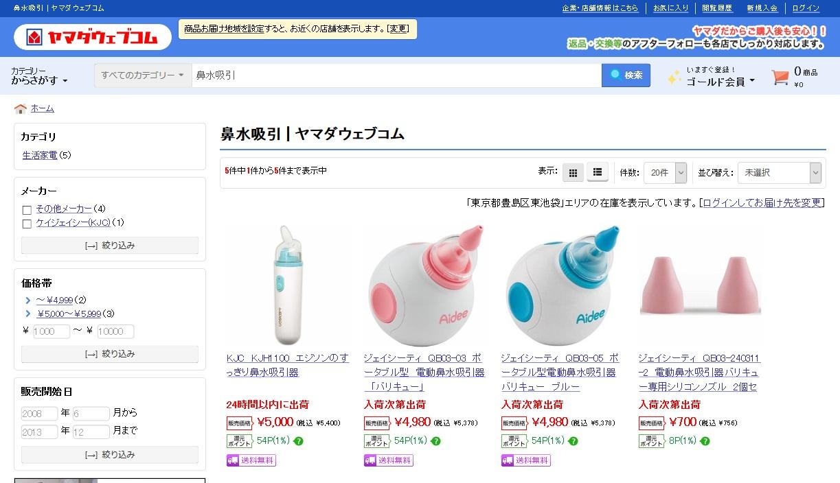 ヤマダ電機での鼻水吸引器の販売状況