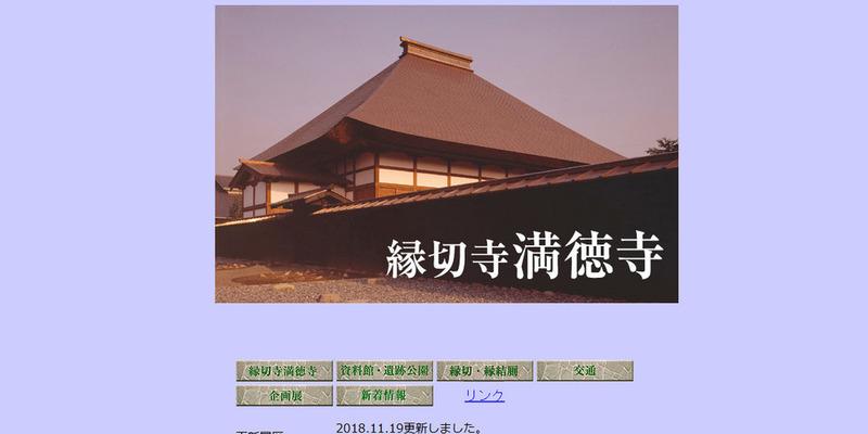 縁切寺満徳寺