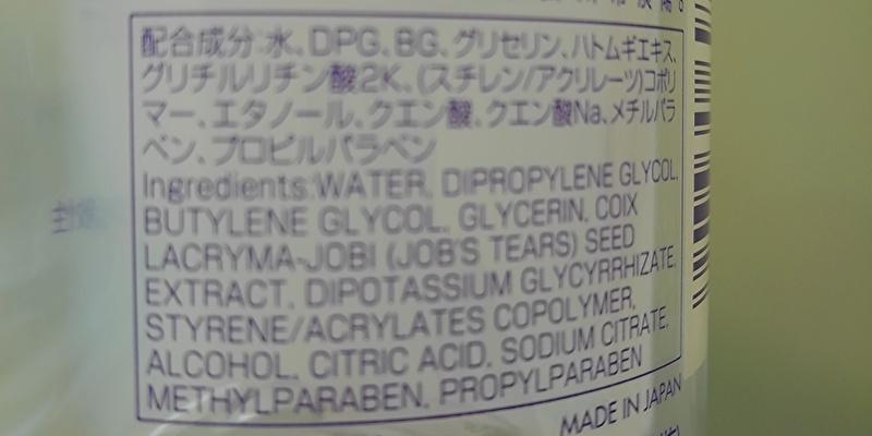 化粧水の成分表示