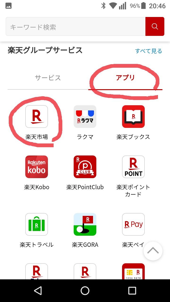 LINEショッピング経由で楽天アプリを開く手順2