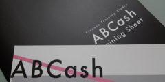 ABCash(エービーキャッシュ)体験レビュー