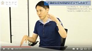 セカオピ利用者のインタビュー風景2篠崎様
