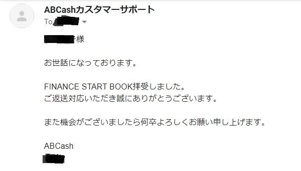 FINANCE START BOOK拝受しました。ご返送対応いただき誠にありがとうございます。また機会がございましたら何卒よろしくお願い申し上げます。