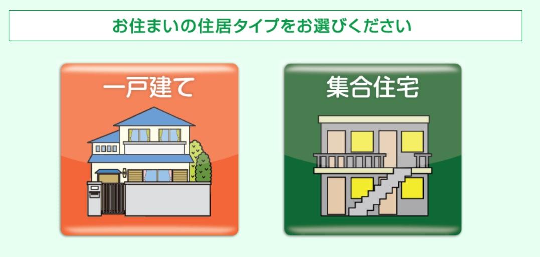 戸建てorマンション